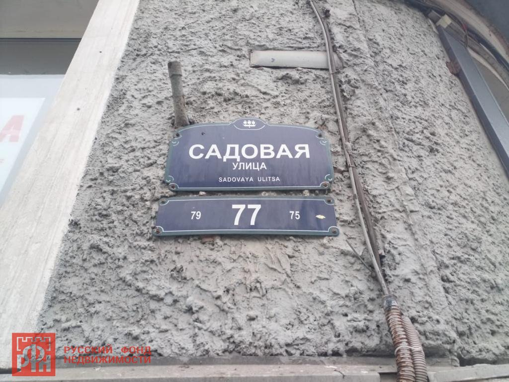 Садовая ул., д 77