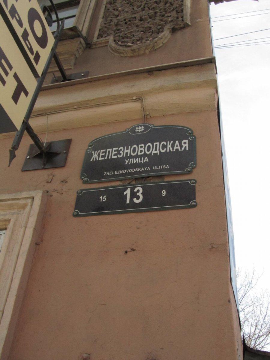 Железноводская ул., д 13