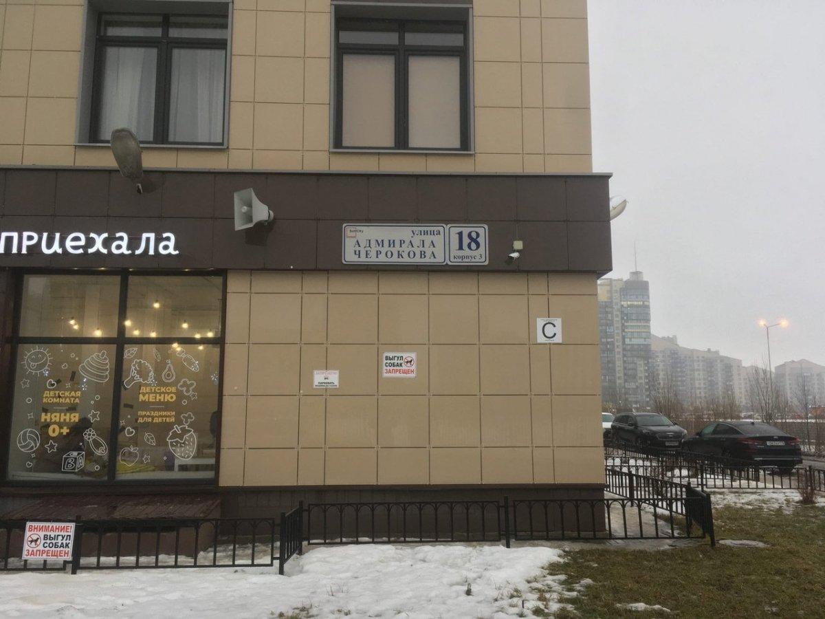 Адмирала Черокова ул., д 18, корпус 3
