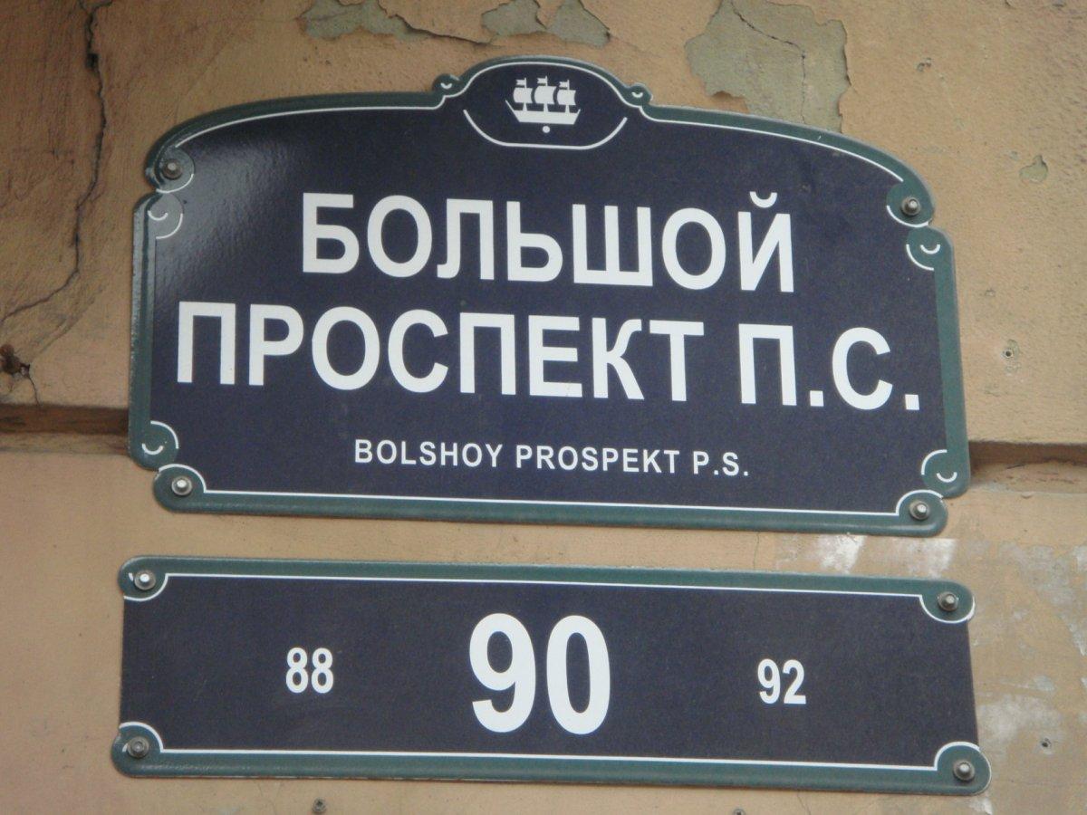 Большой П.С. просп., д 90