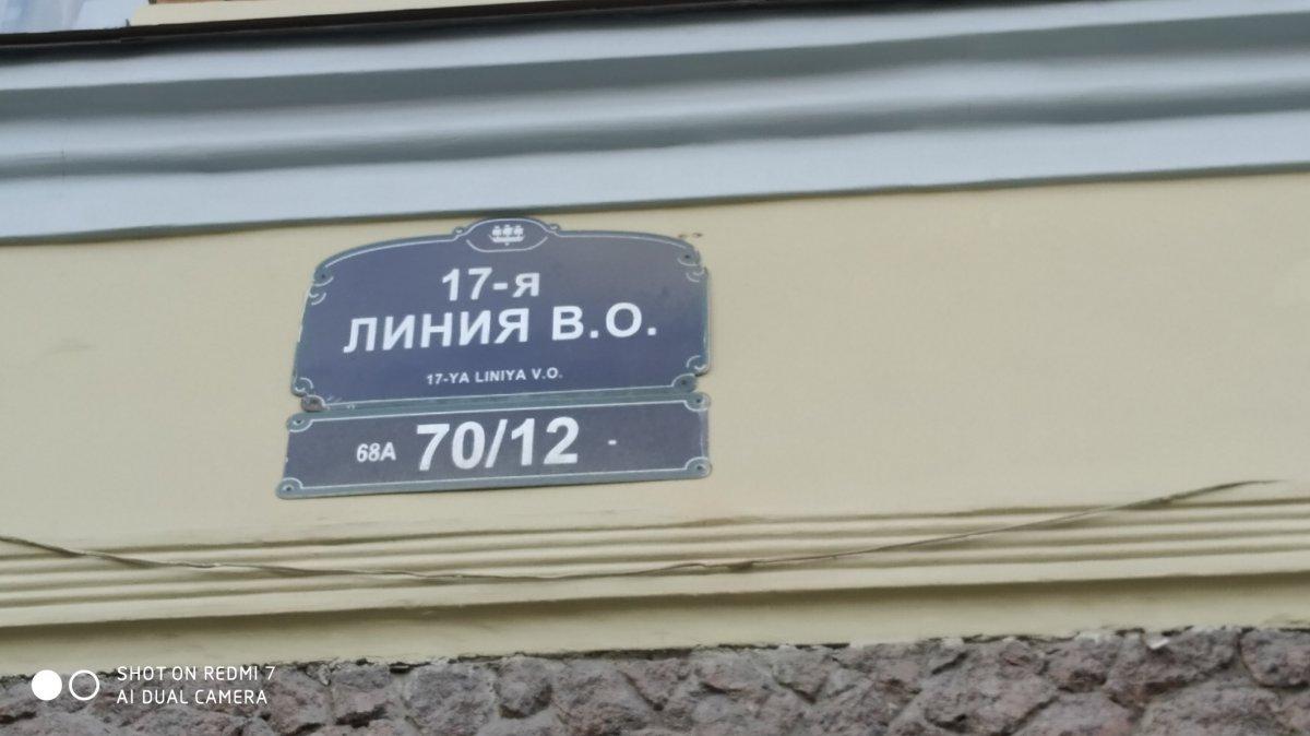 17-я линия В.О., д 70
