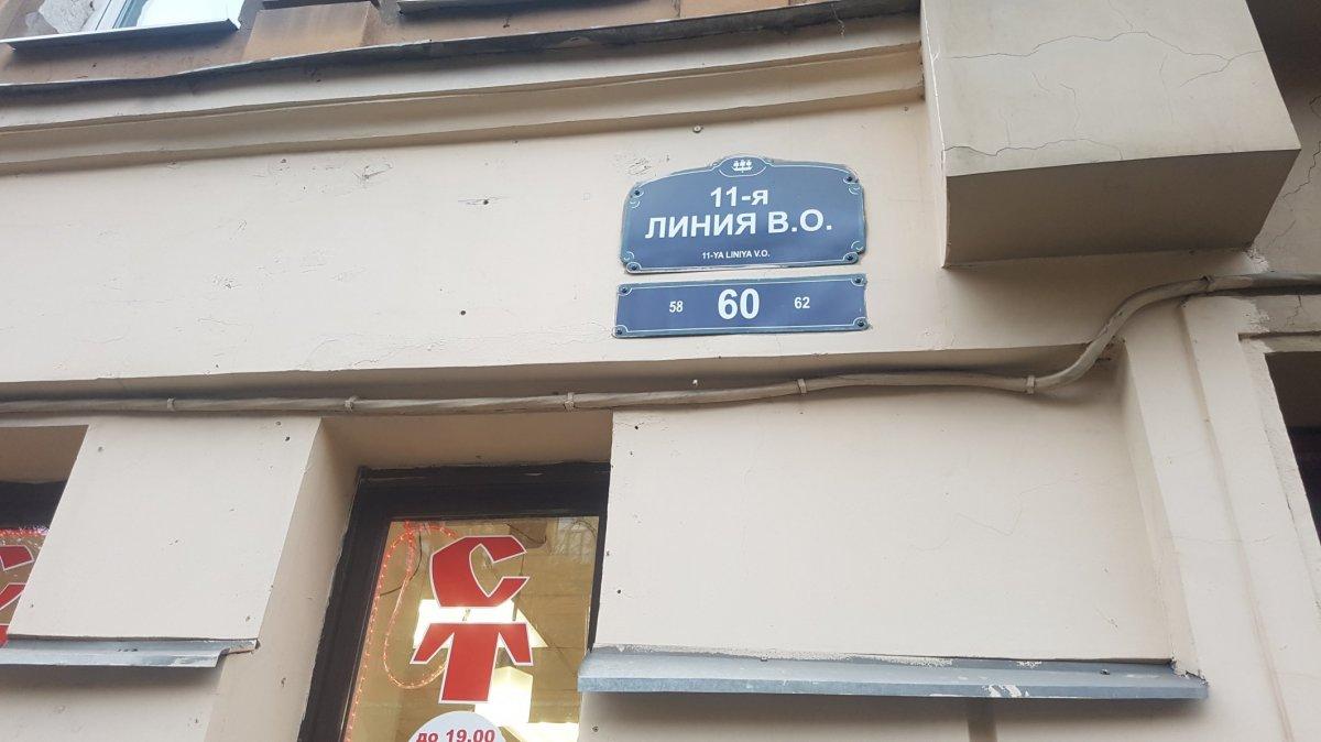 11-я линия В.О., д 60