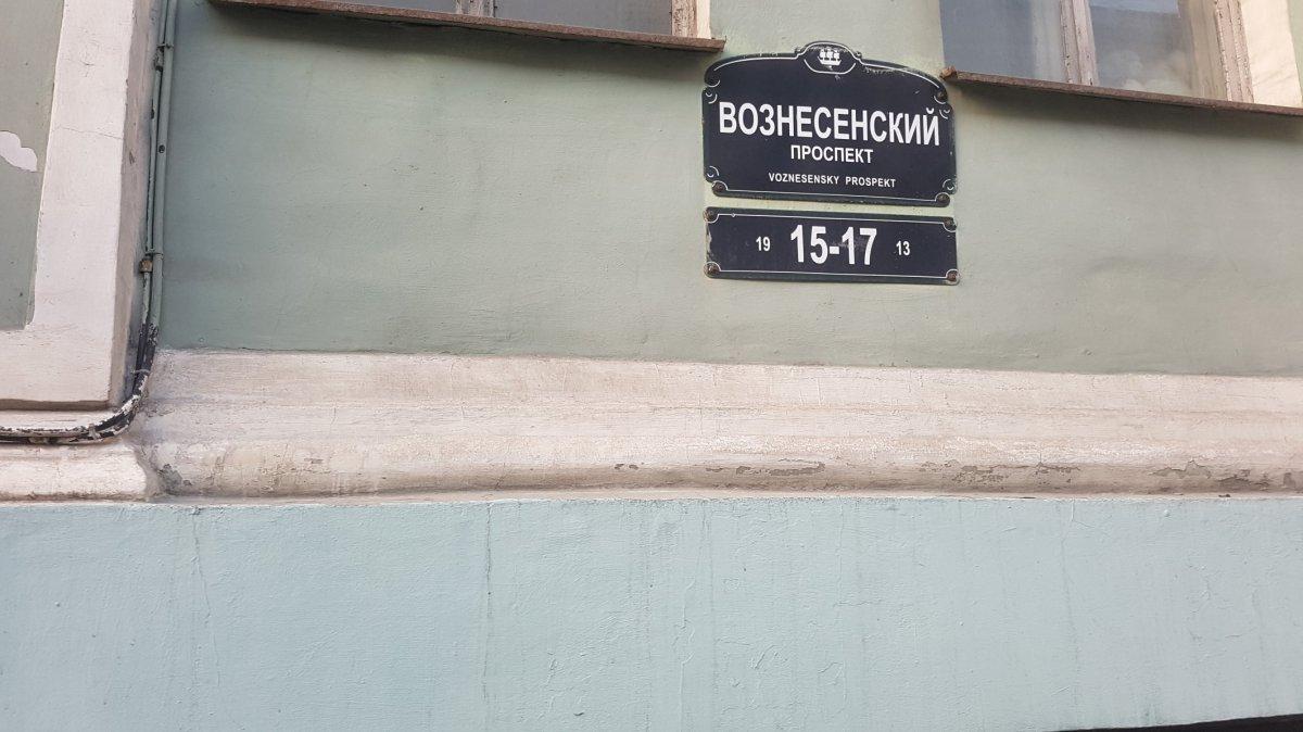 Вознесенский просп., д 15