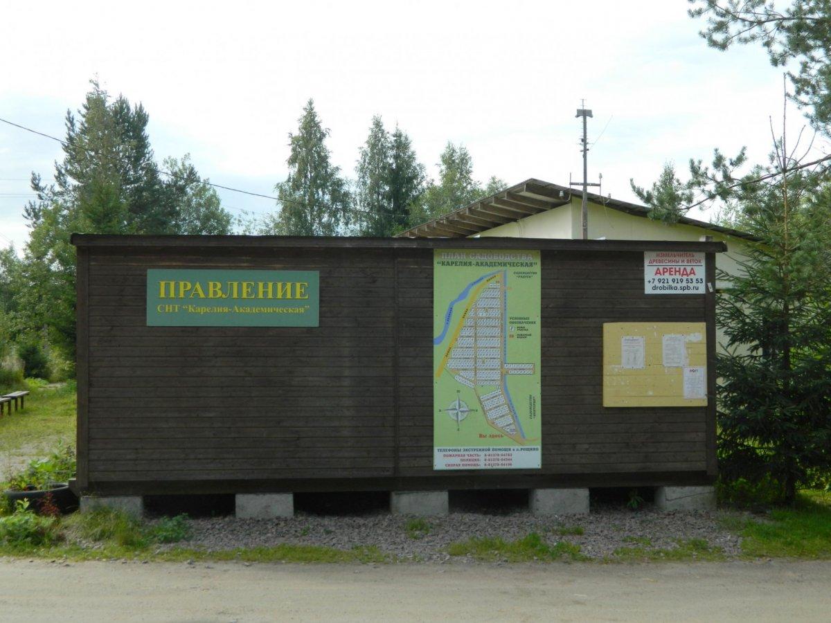 Продажа участка, Ленинградская, Карелия(п.Победа) снт.