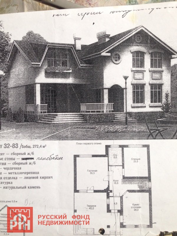 Продажа дома, 272м <sup>2</sup>, 10 сот., Поляны, Поляны пос.