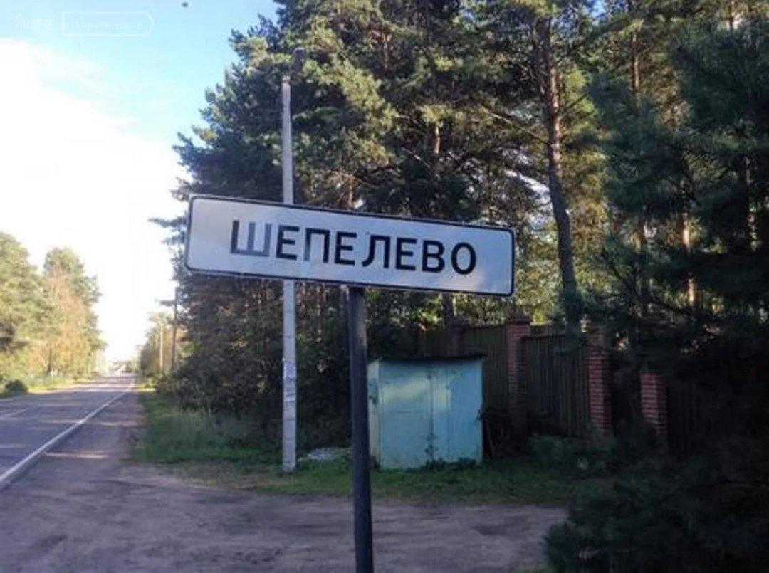 Продажа участка, Шепелево, Шепелево дер.