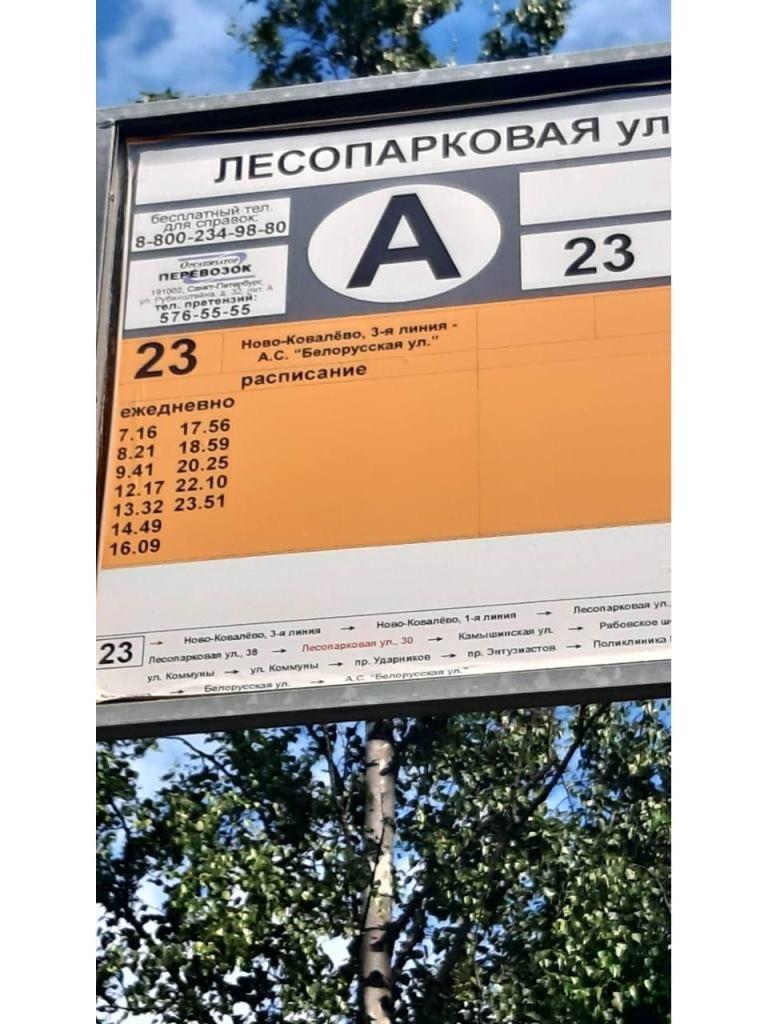 Продажа дома, 18м <sup>2</sup>, 5 сот., Санкт-Петербург, Братская ул.